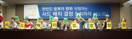 참여사회 2016년 8월호(통권 237호)