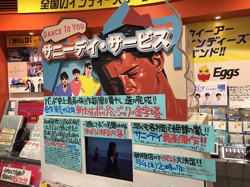 サニーデイ・サービス DANCE TO YOU発売 インストアライブ タワーレコード新宿店