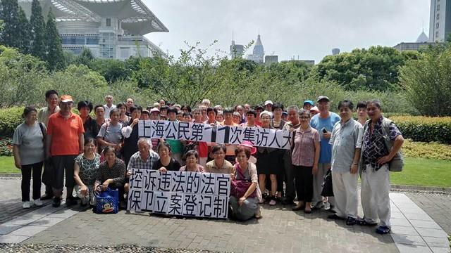 上海公民第11次集访人大、高院督促处理违法的法官