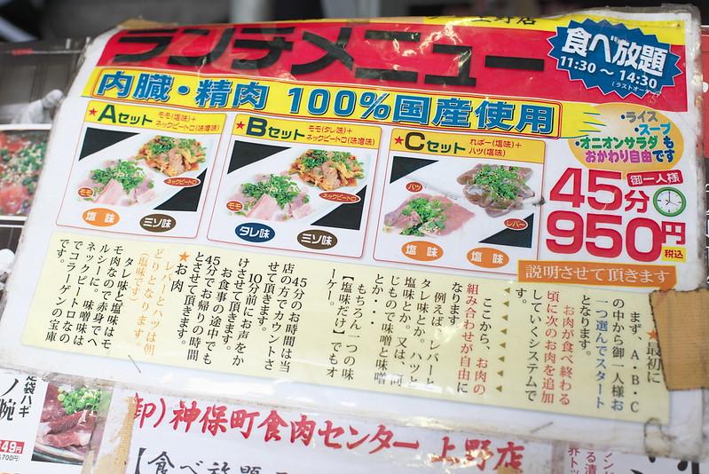 上野でランチ焼き肉食べ放題950円 卸)神保町食肉センター 上野店