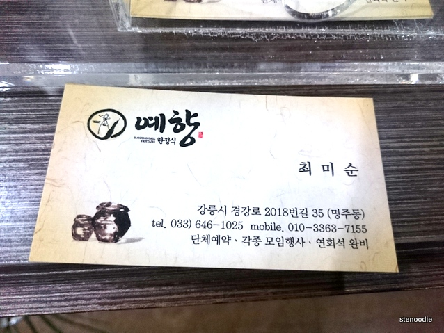 Yehyang restaurant in Gangneung