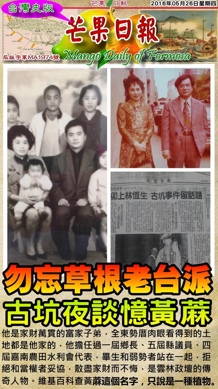 160526芒果日報--台灣史論--勿忘草根老台派,古坑夜談憶黃麻