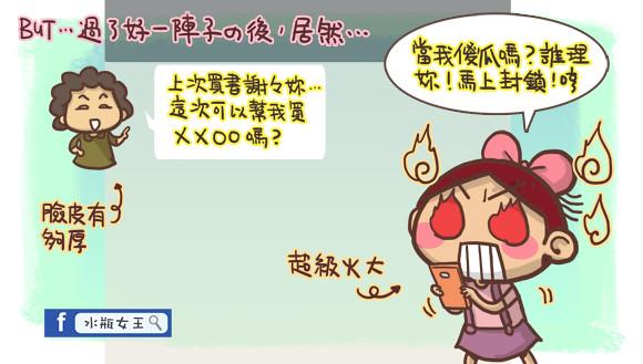 搞笑漫畫kuso圖文5
