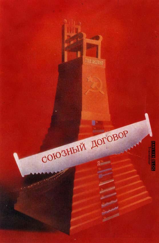苏联改革时期宣传画37