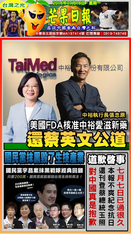160718芒果日報--台灣之光--美核准中裕新藥,還給蔡英文公道
