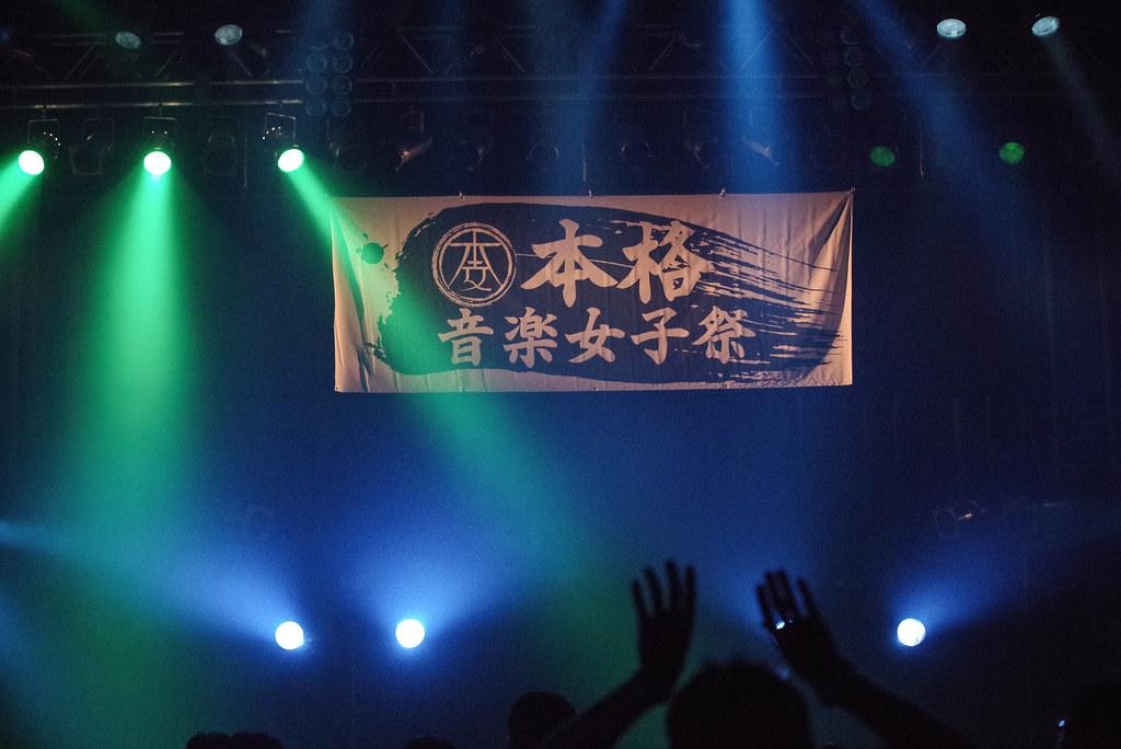160714-本格音楽女子祭-042
