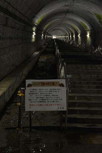 日本一のモグラ駅