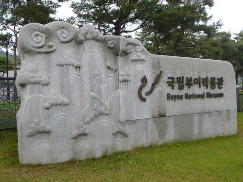 c16-Buyeo-Musée (1)