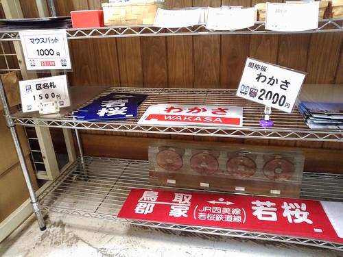 若桜鉄道記念商品