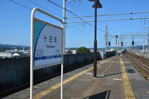 ほくほく線十日町駅駅名標
