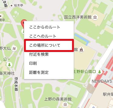 上野恩賜公園 - Google マップ_ma1zd