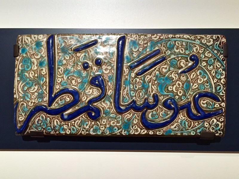 Aga Khan Museum Toronto - Tile from a Qur'anic frieze 1300