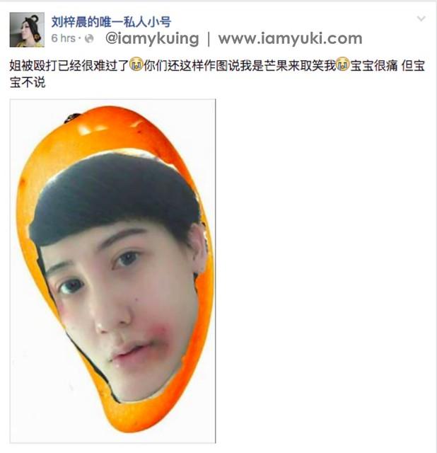 中国蛇精男刘梓晨被殴打China Snake Boy04get beaten up