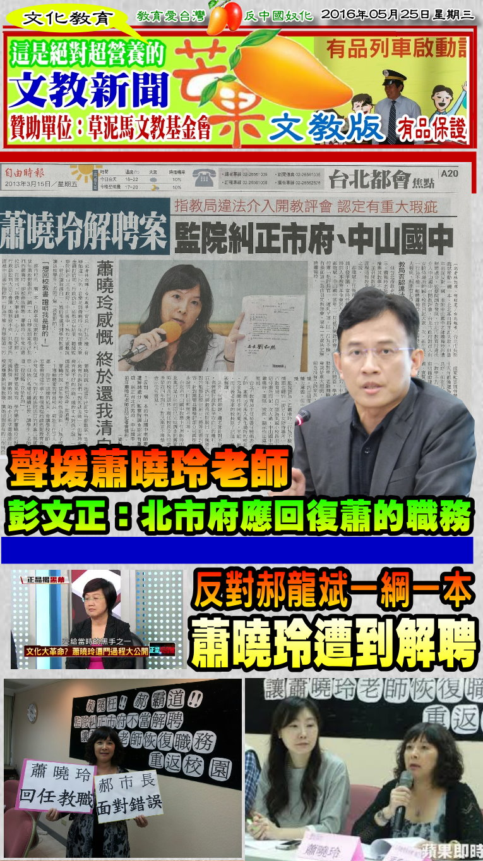 160525芒果日報--文教新聞--聲援蕭曉玲老師,彭文正挺身而出
