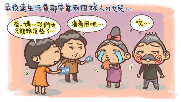kuso漫畫職場圖文3