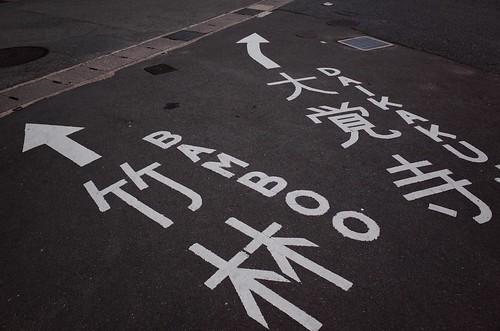 嵯峨嵐山から竹林の小径を歩く