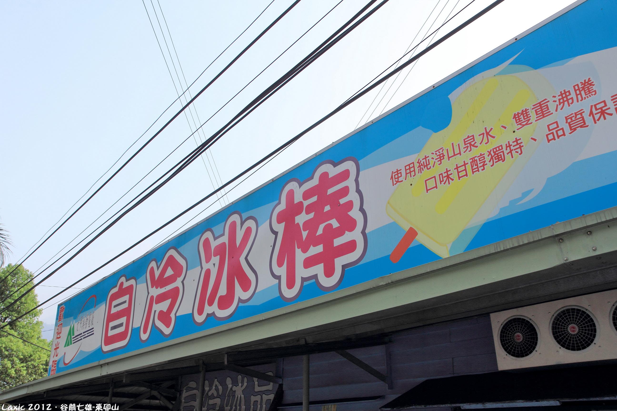 2012.03 谷關七雄-東卯山