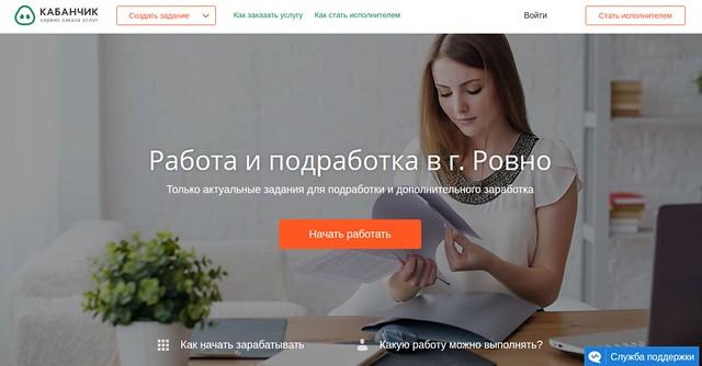 Підробіток у Рівному: нові можливості від всеукраїнського сервісу Kabanchik.ua