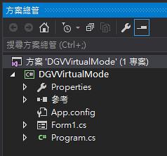 [C#] DataGridView - 計算欄位-1