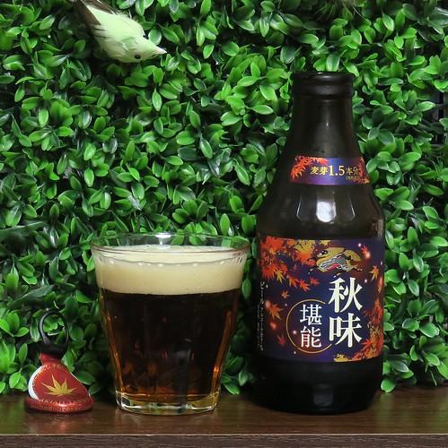 秋味 堪能 ビール 2016