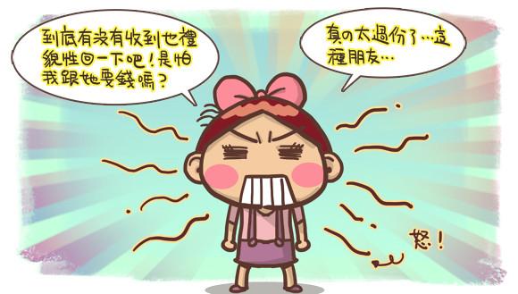 搞笑漫畫kuso圖文4