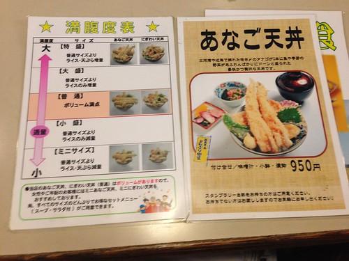 aichi-tahara-grill-hana-menu03