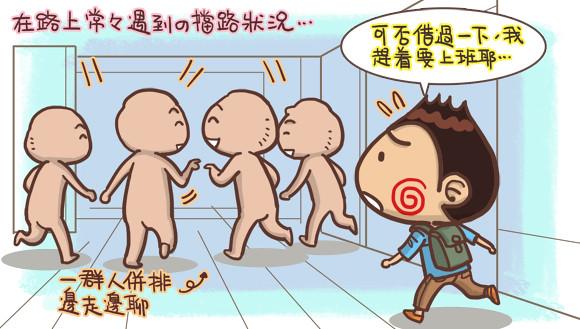 搞笑生活圖文漫畫1