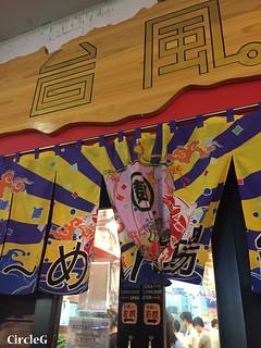 CIRCLEG 香港 遊記 旺角 拉麵 漁場台風 沾麵 圖文 加紫菜加十塊 (4)