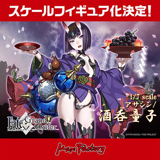 WF2016S_Scaled_Figure_Shuten_Douji