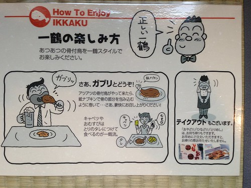 kagawa-marugame-ikkaku-how-to-enjoy-ikkaku