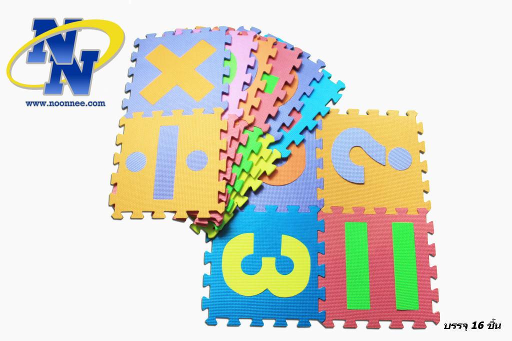 ฺBaby mat numeric