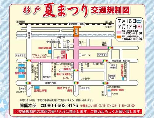 2016杉戸夏まつり交通規制図