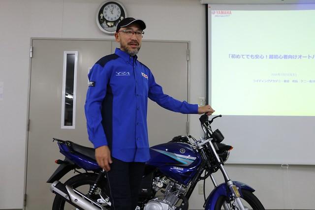 ヤマハ発動機 バイク 超初心者向けバイク講習会