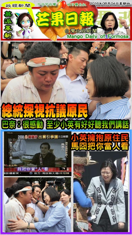 160804芒果日報--政經新聞--總統探抗議原民,巴奈嗆聲變感動範