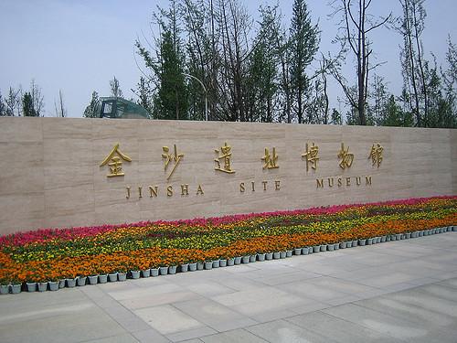 Jinsha Site Museum, Chengdu, Sichuan, China _ IMG_3862