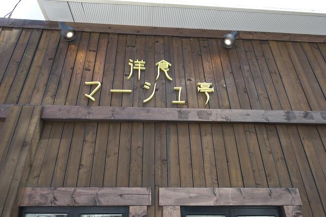 マーシュ亭 12回目_01