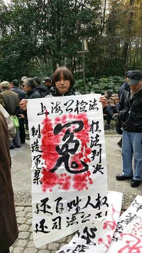 叶剑冤案-叶桂香女士在上海为儿伸冤