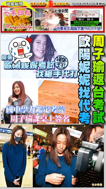 160623芒果日報--社會新聞--周子瑜返台考試,歐陽妮妮找槍手