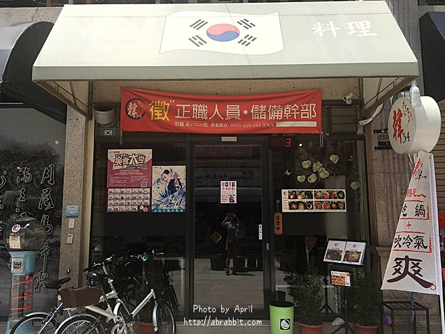 28462296286 1f661a7342 z - 韓34,五種小菜、白飯通通吃到飽,C/P值非常高的韓式料理@一中 益民商圈 北區