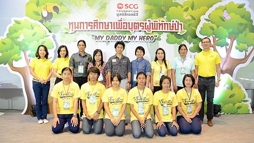 มูลนิธิ SCG มอบทุนการศึกษาให้บุตรธิดาผู้พิทักษ์ป่า