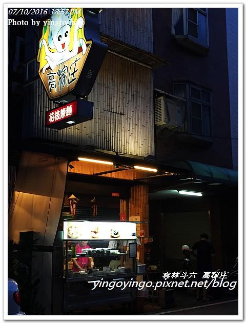 IMG_0839 | 相片擁有者 YINGO2008