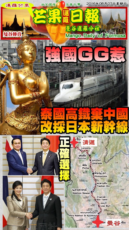 160807芒果日報--國際新聞--泰國高鐵棄中國,改採日本新幹線