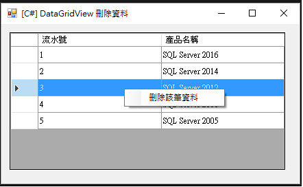 [C#] DataGridView 刪除資料-1