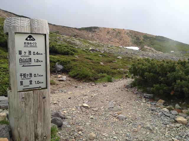 白山 御前峰・お池めぐり分岐