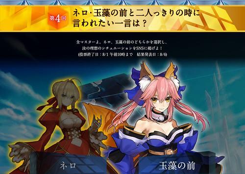 Fate_Extella_Servant_Festa_Serifu_01