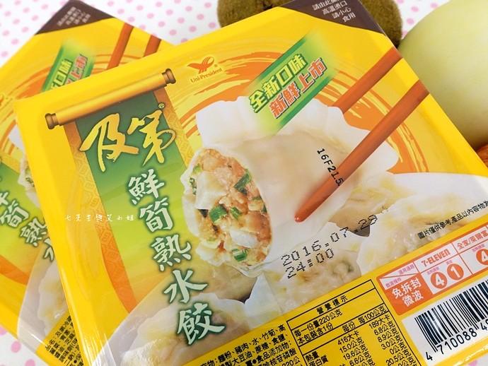 2 超商美食 及第鮮筍熟水餃