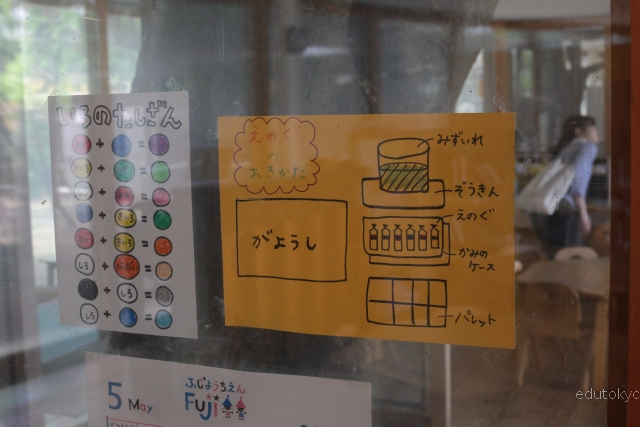 fujiyouchien_201605_edu015