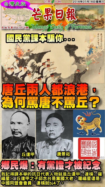 160716芒果日報--台灣史論--丘逢甲在邱啥小,紀念就憑有黨證
